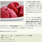 5分で簡単にできるアイスクリームのレシピ