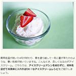生クリームと蜂蜜で作る、超シンプルなアイスクリームレシピ