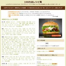 100れぽレシピ集