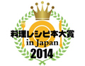 「料理レシピ本大賞 in Japan 2014」決定!