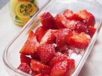 イチゴに砂糖&レモン