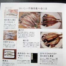 アジのページ(からだにおいしい 魚の便利帳)