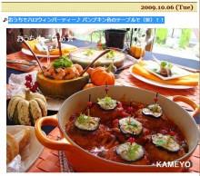 おうちでハロウィンパーティー♪ パンプキン色のテーブルで(笑)!!