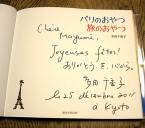 「パリのおやつ旅のおやつ」にしてもらったサイン