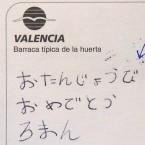 スペイン人婿の日本語手習い