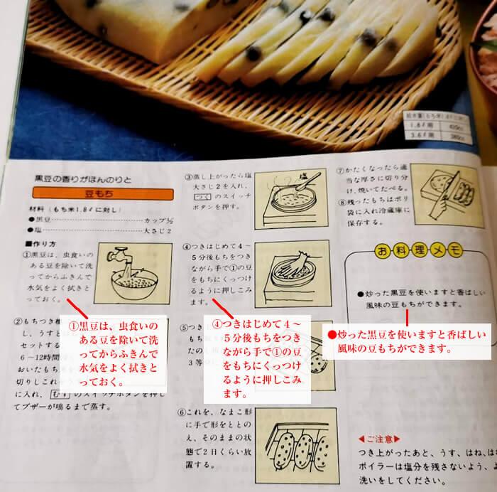 黒豆のかき餅レシピ